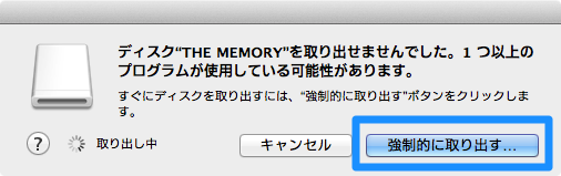 external-memory-eject-finder-force