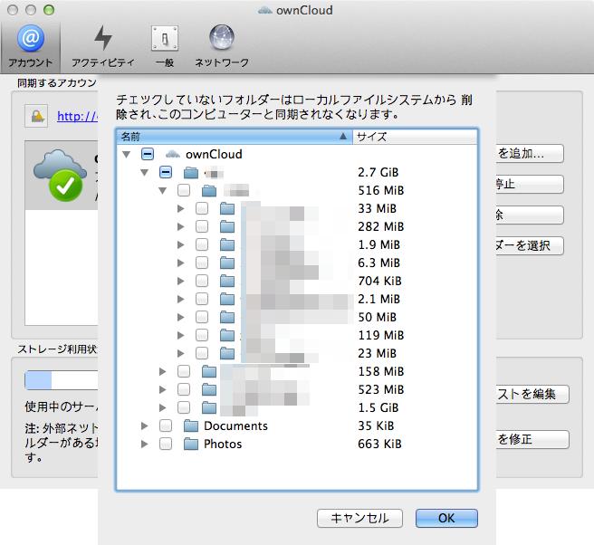 owncloud-select-sync-folder