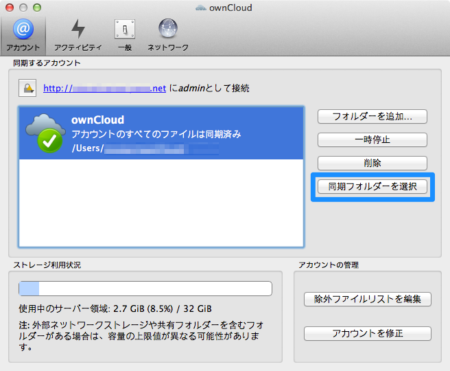 owncloud-setting