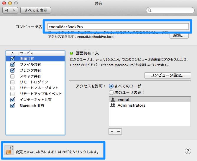system-preference-rename-mac