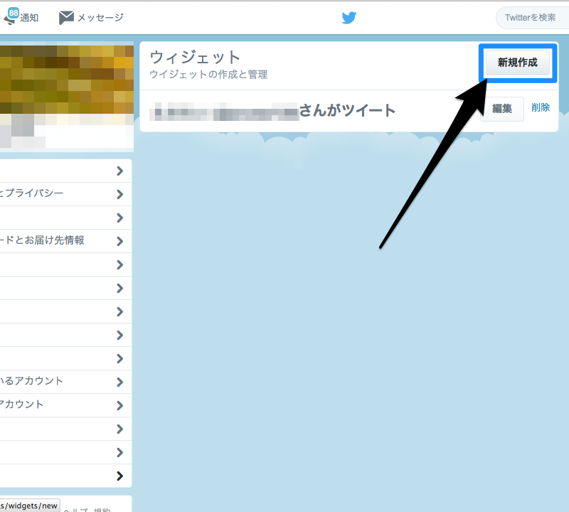 twitter-new-widget