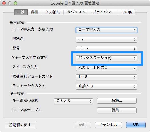 google-japanese-input-easy-backslash