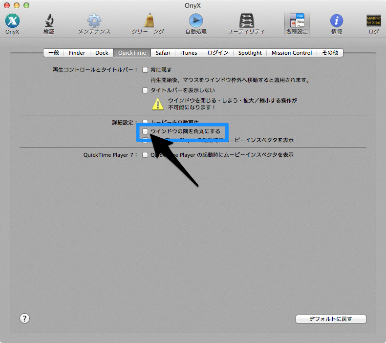 onyx-quicktime-setting