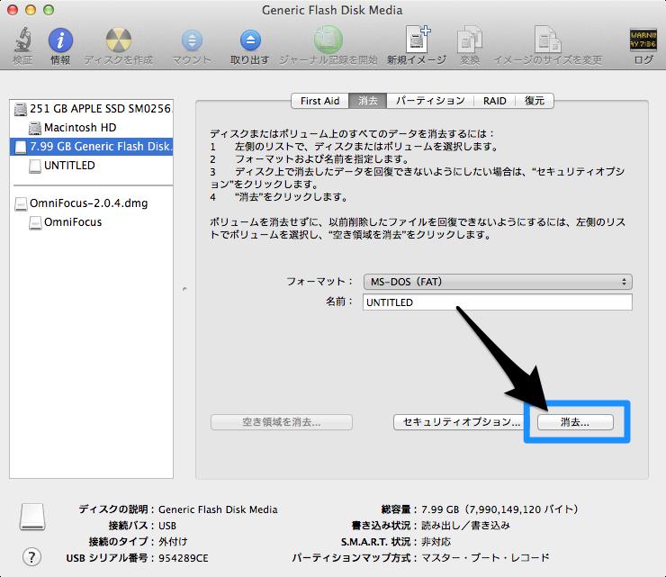 disk-utility-format-erase
