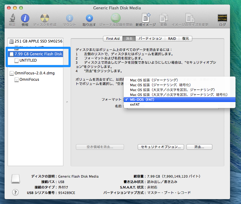 disk-utility-select-format