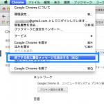 google-chrome-quit-warning-message