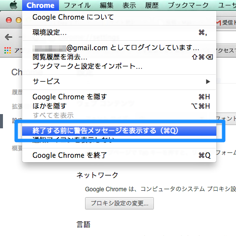 google-chrome-quit-warning-message